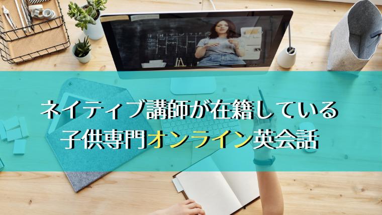 ネイティブ講師が在籍している子供専門オンライン英会話