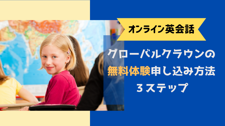 子供オンライン英会話グローバルクラウンの無料体験申し込み方法3ステップ