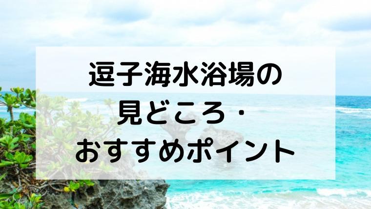 逗子海水浴場の見どころ・おすすめポイント