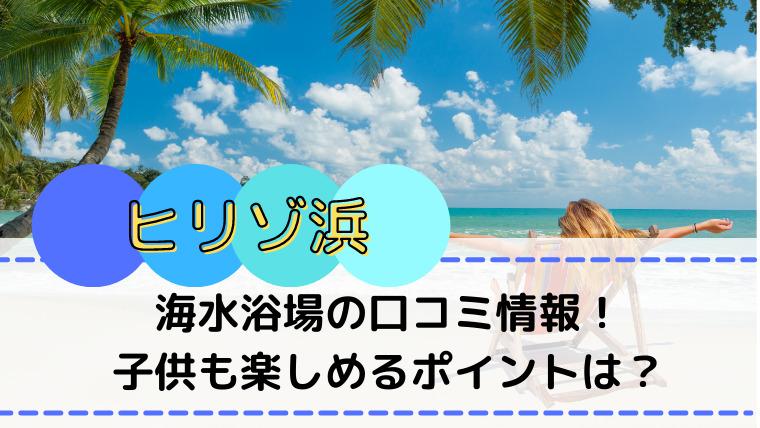 ヒリゾ浜の口コミ情報!子連れでも楽しめるポイントは?