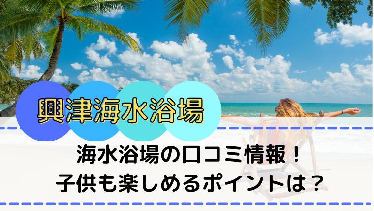 興津海水浴場(おきつかいすいよくじょう)の口コミ情報!子連れでも楽しめるポイントは?
