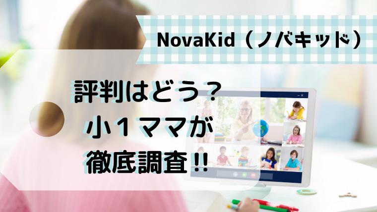 NovaKidの評判は?小1ママがデメリットまで調査【オンライン英会話】
