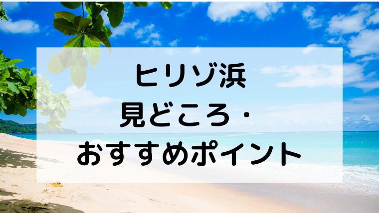 ヒリゾ浜の見どころ・おすすめポイント