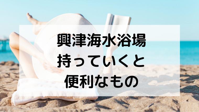 興津海水浴場(おきつかいすいよくじょう)へ持っていくと便利なもの