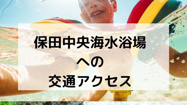 保田中央海水浴場へのアクセス