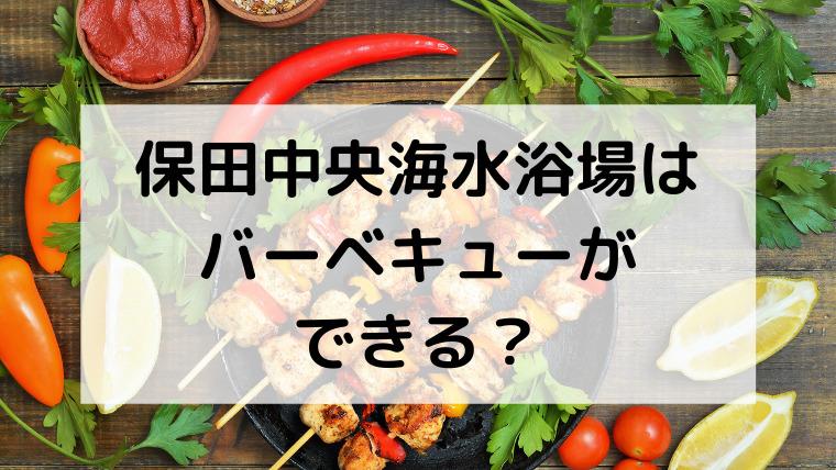 保田中央海水浴場でバーベキューはできるの?