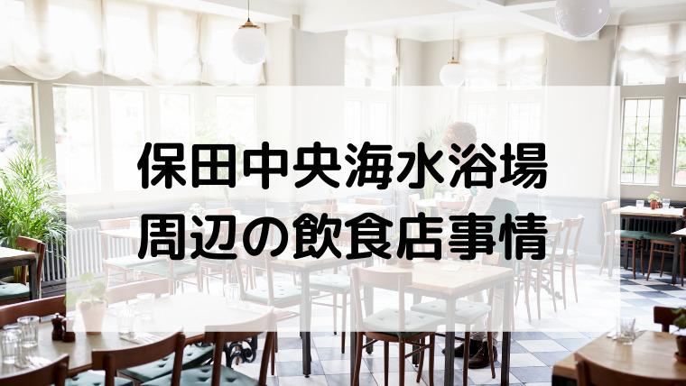 保田中央海水浴場の飲食店