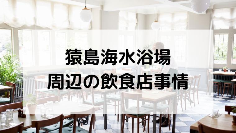 猿島海水浴場の飲食店
