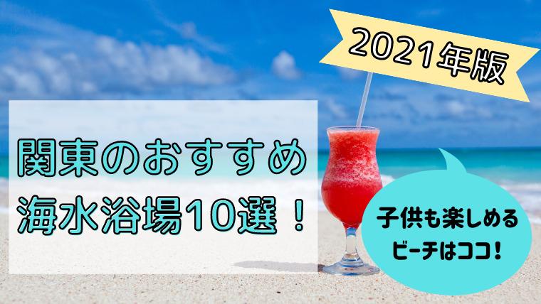 【2021年】関東のおすすめ海水浴場10選 子供も楽しめるビーチはココ!
