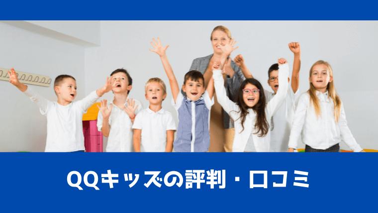 QQキッズの評判・口コミ