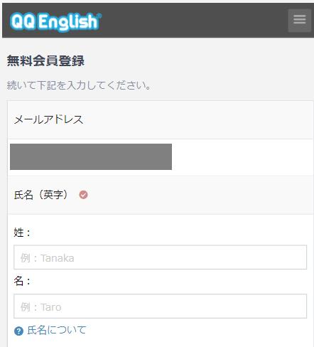 QQキッズの無料体験方法2