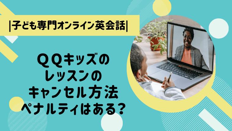 QQキッズのレッスンのキャンセル方法 ペナルティはある? 子ども専門オンライン英会話