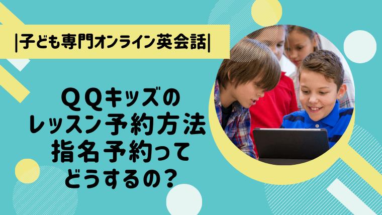 QQキッズのレッスン予約方法 指名予約ってどうするの?