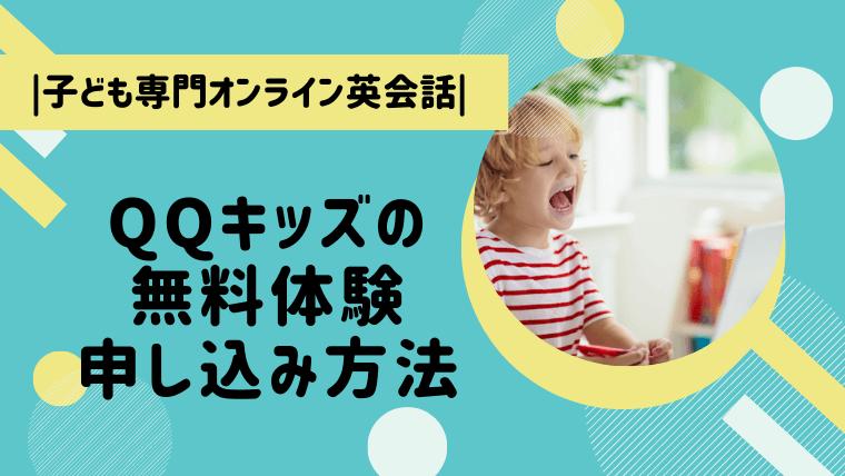 QQキッズの無料体験申し込み方法