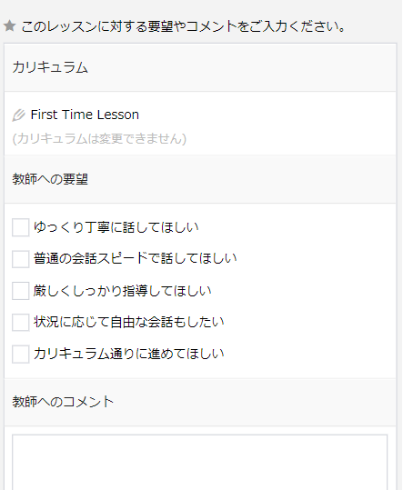 QQキッズのレッスン予約方法3