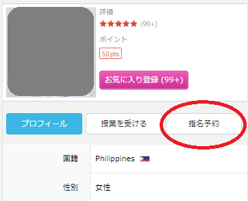QQキッズのレッスン予約方法4