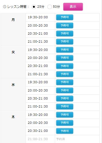 QQキッズのレッスン予約方法5