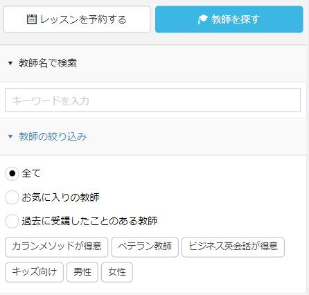 QQキッズのレッスン予約方法2